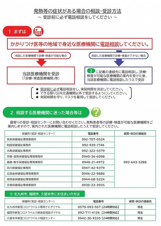 20201125_hukuokaken_hp.jpg